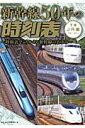 新幹線50年の時刻表(下巻)
