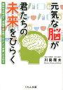 元気な脳が君たちの未来をひらく 脳科学が明かす「早寝早起き朝ごはん」と「学習」の大 (くもんジュニア