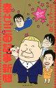 ビートたけしの幸せ三面記事新聞 TBS情報7daysニュースキャスター [ ビートたけし ]
