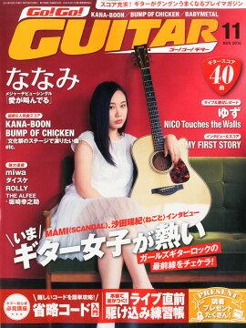 Go! Go! GUITAR (������) 2014ǯ 11��� [����]