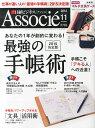 日経ビジネス Associe (アソシエ) 2014年 11月号 [雑誌]