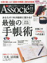 ��o�r�W�l�X Associe (�A�\�V�G) 2014�N 11���� [�G��]