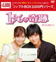 1%�̊�� DVD-BOX2 [ �J���E�h���E�H�� ]