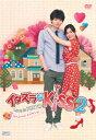 イタズラなKiss2〜Love in TOKYO スペシャル・メイキング [ 未来穂香 ]