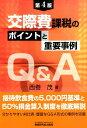 交際費課税のポイントと重要事例Q&A第4版 [ 西巻茂 ]
