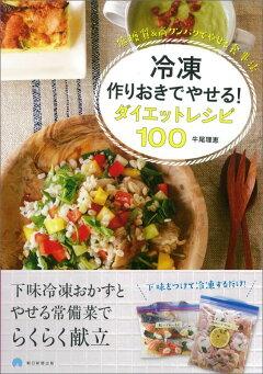冷凍作りおきでやせる!ダイエットレシピ1