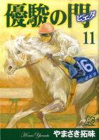 優駿の門ピエタ(11)