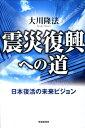 震災復興への道 日本復活の未来ビジョン [ 大川隆法 ]