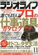 ラジオライフ 2014年 11月号 [雑誌]