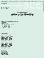 +act. (プラスアクト) 2014年 11月号 [雑誌]