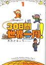 30日間世界一周!(1) [ 水谷さるころ ]