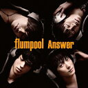 Answer(初回限定盤A CD+DVD) [ flumpool ]