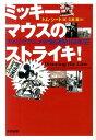 ミッキーマウスのストライキ! アメリカアニメ労働運動100年史 [ トム・シート ]