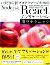 いまどきのJSプログラマーのためのNode.js+Reactアプリケーション開発 Electron、React Native、Flu [ クジラ飛行机 ]