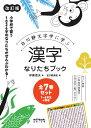 漢字なりたちブック[改訂版]全7巻セット 白川静文字学に学ぶ [ 伊東 信夫 ]