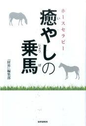 癒やしの乗馬 ホースセラピー [ 財界編集部 ]