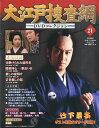 大江戸捜査網 DVDコレクション 2014年 11/16号 [雑誌]