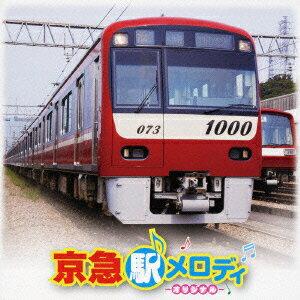 京急 駅メロディ -オリジナルー [ (BGM) ]...:book:13114257