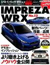 スバル・インプレッサ/WRX(no.12) (ハイパーレブ*ニューズムック)