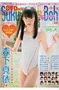 Suku→Boh(vol.6(2016初春号))