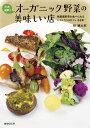 日本縦断!オーガニック野菜の美味しい店 無農薬野菜を食べられるレストラン&カフェ44軒 [ 桜鱒太郎