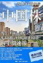 中国株四半期速報(2018年新年号) 香港/上海・深センA株/本土B株/ADR厳選460 [ 亜州I