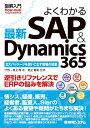図解入門 よくわかる最新SAP&Dynamics 365 [ 村上 均 ]