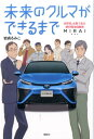 未来のクルマができるまで 世界初、水素で走る燃料電池自動車 MIRAI 世界初、水素で走る燃料電池自動車MIRAI [ 岩貞るみこ ]