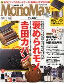 Mono Max (��Ρ��ޥå���) 2014ǯ 11��� [����]