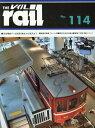 レイル(No.114) 京急電鉄デハ230形誕生から復元まで
