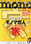 mono (���) �ޥ����� 2015ǯ 11/2�� [����]