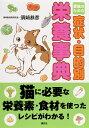 愛猫のための症状・目的別栄養事典 [ 須崎恭彦 ]