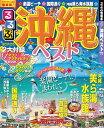 るるぶ沖縄ベスト('17)