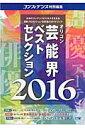 オリコン芸能界ベストセレクション(2016年度版) 芸能プロダクション厳選255社ガイドブック (oricon CREATEシリーズ)