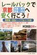 レールパックで京都(大阪・神戸・奈良・USJ)へ安く行こう!
