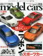model cars (モデルカーズ) 2015年 11月号 [雑誌]