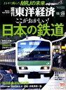 週刊 東洋経済 2015年 11/28号 [雑誌]