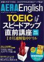 AERA English (アエライングリッシュ) 秋冬号 2015年 11/15号 [雑誌]