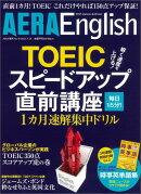 AERA English (�����饤��å���) ���߹� 2015ǯ 11/15�� [����]
