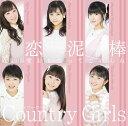 愛おしくってごめんね/恋泥棒 (初回限定盤B CD+DVD)
