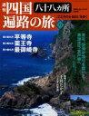 週刊四国八十八ヵ所遍路の旅(11)