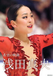 <strong>浅田真央</strong>希望の軌跡 [ <strong>浅田真央</strong> ]