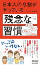 日本人の9割がやっている残念な習慣 (青春新書プレイブックス) [ ホームライフ取材班 ]