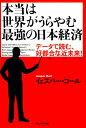 本当は世界がうらやむ最強の日本経済 [ イェスパー・コール ]