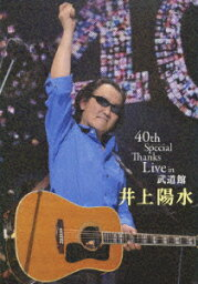 40th Special Thanks Live in 武道館 [ <strong>井上陽水</strong> ]