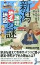 新潟「地理・地名・地図」の謎 意外と知らない新潟県の歴史を読み解く! (じっぴコンパクト新書) [