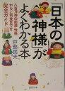 「日本の神様」がよくわかる本 八百万神の起源・性格からご利益までを完全ガイド (PHP文庫) [ 戸部民夫 ]