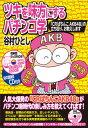ツキを味方にするパチンコ学 『CRぱちんこAKB48』の立ち回り、お教えします [ 谷村ひとし ]
