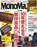 Mono Max (��Ρ��ޥå���) 2015ǯ 11��� [����]