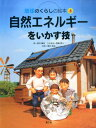 自然エネルギーをいかす技 自然エネルギーをいかす技 [ 四井真治 ]